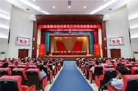 陵水县整治违法建筑工作动员部署会现场