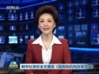 新华社受权全文播发《国务院机构改革方案》