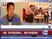 陕西:男子收留流浪老人  奉养18年情同母子