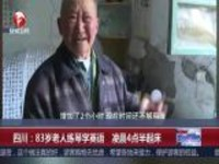 四川:83岁老人练琴学英语  凌晨4点半起床