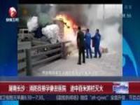 湖南长沙:消防员接孕妻去医院  途中百米跨栏灭火
