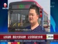 山东淄博:路边大货车自燃  公交司机奋力扑救