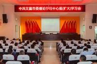 文昌召开市委理论学习中心组(扩大)学习会