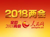 人民日报社论:肩负新使命 迈向新征程 要闻03-20