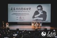 王家卫导演出席北京电影学院活动