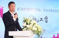 新浪网高级副总裁、新浪体育总经理魏江雷发布会上致辞