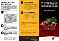 MPI制作的中文版检疫指南。(新西兰先驱报中文网)