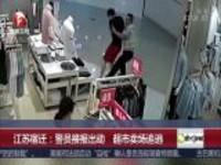 江苏宿迁:警员接报出动  超市卖场追逃
