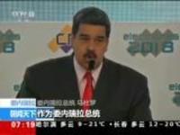 委内瑞拉驱逐美驻委首席外交官