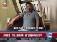 河南兰考:为救人奋不顾身  他飞身撞停失控三轮车