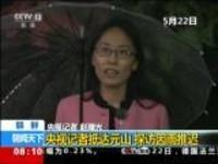朝鲜:央视记者抵达元山  探访因雨推迟