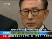 新闻人物·韩前总统李明博涉贿案一审开庭:16项指控!  李明博被捕后首次现身