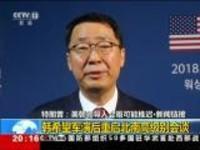 特朗普:美朝领导人会晤可能推迟·新闻链接——韩希望军演后重启北南高级别会谈