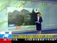 """朝鲜:元山——朝鲜面向国际游客的""""新名片"""""""