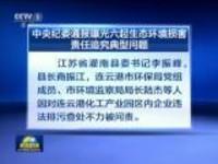 中央纪委通报曝光六起生态环境损害责任追究典型问题