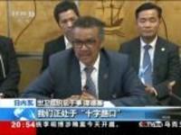 日内瓦:关注世界卫生大会——中国分享消除疟疾技术策略