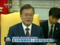 美韩领导人表示将共推半岛无核化