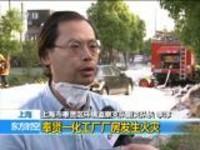 上海:奉贤一化工厂厂房发生火灾