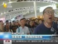 第一现场:失控——男子大闹机场被拘  一年限乘飞机