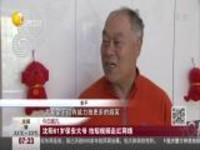 今日面孔:沈阳61岁保安大爷  拍短视频走红网络