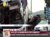 第一现场:失控——失控大客车360度侧翻  瞬间压烂两车还撞裂民宅