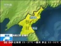 朝鲜将废弃北部核试验场:五国记者团乘火车前往丰溪里