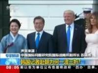 """专家解读:八名韩国记者的""""艰难""""赴朝路——韩国记者赴朝为何一波三折?"""