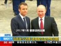 俄罗斯:马克龙今访俄  磋商叙乌及伊核问题