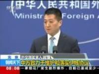 中国外交部:中方致力于维护和落实伊核协议