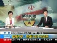 """伊朗:美威胁对伊朗实施""""最严厉""""制裁  哈梅内伊——导弹计划不可谈判"""