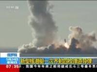 俄罗斯:新型核潜艇一次齐射四枚弹道导弹