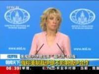 """俄罗斯:美威胁对伊朗实施""""最严厉""""制裁——俄称美制裁伊朗不影响俄伊合作"""