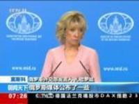 俄罗斯:俄宣布对在俄英国媒体展开调查