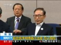 韩国:前总统李明博首次出庭  否认指控