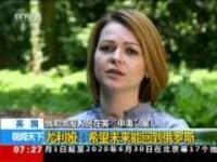 """英国:俄前情报人员在英""""中毒""""案——斯克里帕尔女儿首次公开露面"""