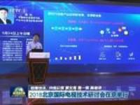 联播快讯:2018北京国际电视技术研讨会在京举行
