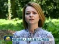 联播快讯:俄前情报人员女儿首次公开露面