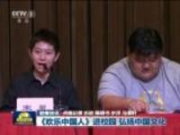 联播快讯:《欢乐中国人》进校园  弘扬中国文化