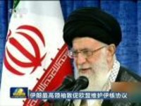 伊朗最高领袖敦促欧盟维护伊核协议:德法外长——美制裁伊朗会威胁地区安全
