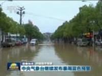 联播快讯:中央气象台继续发布暴雨蓝色预警