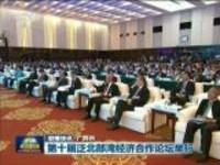 联播快讯:第十届泛北部湾经济合作论坛举行