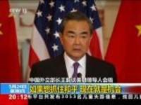 中国外交部长王毅谈美朝领导人会晤:如果想抓住和平  现在就是机会