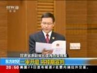 甘肃省原副省长虞海燕受贿案:一审开庭  将择期宣判