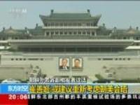 朝鲜外务省副相发表谈话:崔善姬——或建议重新考虑朝美会晤