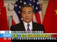 美国:美方取消对中方参与环太军演邀请