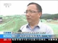 环保问责  重拳出击·江苏:违法企业曾被查处  因何再被查?