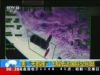 """美""""天鹅座""""飞船抵达国际空间站"""
