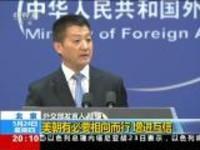 朝称或重新考虑朝美首脑会晤·中国外交部:美朝有必要相向而行  增进互信