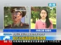 朝鲜:视频连线——央视记者采访朝鲜废弃核试验场