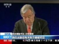 """日内瓦:美朝领导人会晤取消——古特雷斯敦促各方""""对话不能停"""""""